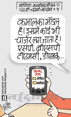 manmohan singh cartoon, sonia gandhi cartoon, upa government, indian political cartoon, election 2014 cartoons