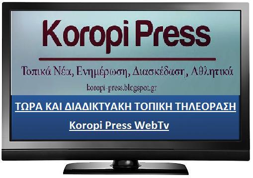 """Διαδικτυακή Τοπική Τηλεόραση WebTv (Κάνετε """"κλικ"""" στην εικόνα)"""