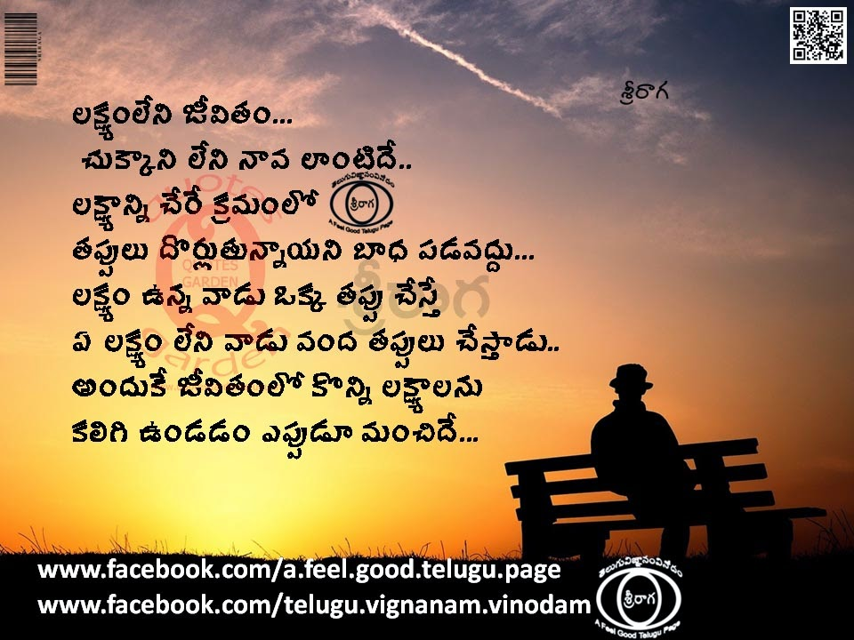 Best Telugu Motivational Life Quotes with images 27052