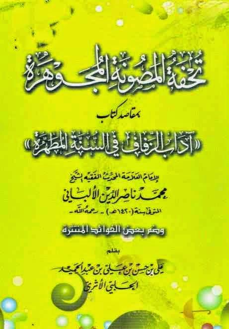 تحفة المصونة المجوهرة بمقاصد كتاب آداب الزفاف في السنة المطهرة - الإمام الألباني