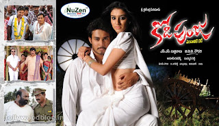 Kodipunju (2011) Mediafire Mp3 Telugu movie Songs download{ilovemediafire.blogspot.com}