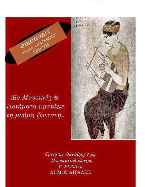 ΟΙΚΟ.ΠΟΛΙΣ & ομάδα ανάγνωσης,ποίησης @Μήνας Αντιφασιστικής Μνήμης και Συνείδησης |21/10