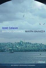 Ιζζέτ Τζελάσιν- Μάυρος Ουρανός, Μάυρη Θάλασσα (εκδ. Πόλις)