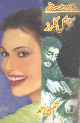 Special Killers Imran Series Novel By Zaheer Ahmed Free Download