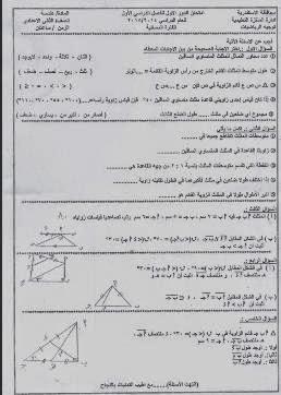 امتحان هندسة للصف الثانى الاعدادى للترم الاول 2019 محافظة الاسكندرية - تعرف على مواصفات الامتحان من امتحان رسمى  %D9%83%D9%84%2B%D8%AB%D8%A7%D9%86%D9%89%2B%D8%B9