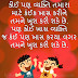 Gujarati Suvichar On Someone Special
