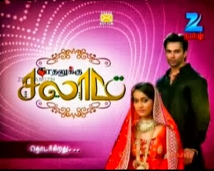 Kadhalukku Salam 08-10-2014, Zee Tamil Tv Serial, Episode 244