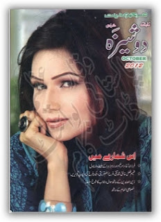 Dosheeza Digest October 2012 Online Reading