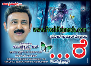 Re Kannada Movie Songs