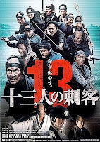 13 Asesinos (2011).