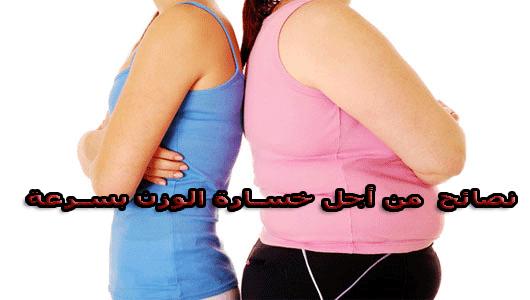 نصائح يجب إتباعها من أجل خسارة الوزن بسرعة