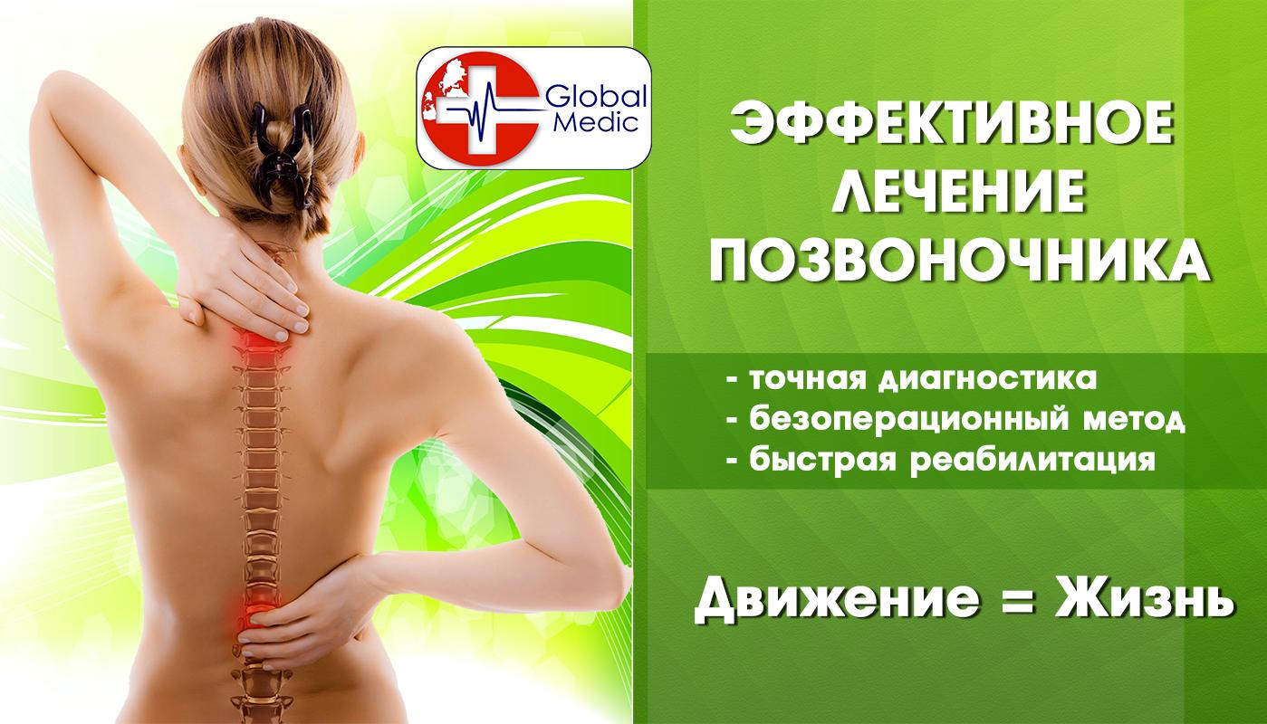 Боли при остеохондрозе позвоночника и чем лечить