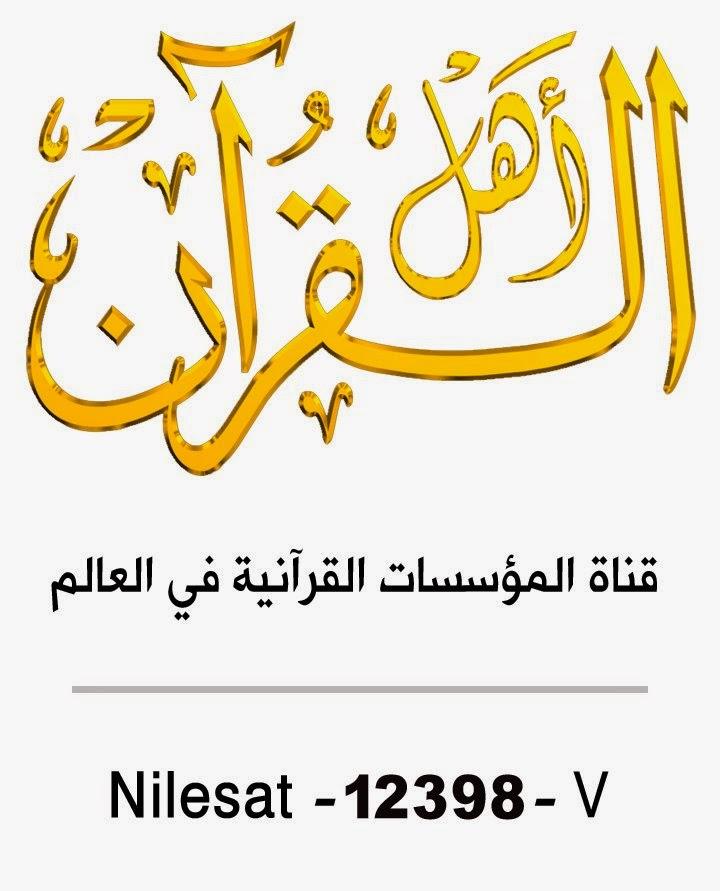 تردد قناة أهل القرآن الفضائية على النايل سات 2015
