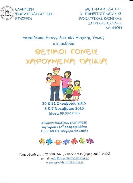 http://www.psychiatrodikastiki.gr/index.php/el/10-2012-06-25-14-22-13/31-2015-07-20-14-07-36