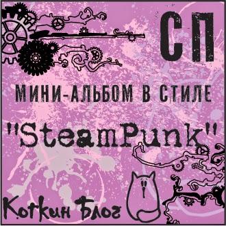 СП мини альбом в стиле steamPunk