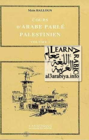cours+darab+palestinian.jpg (296×462)