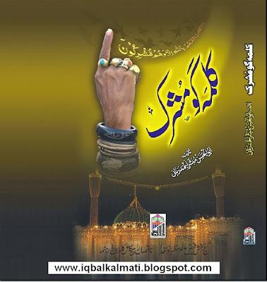 Kalma Go Mushrik by Molana Mubashar Ahmad Rabbani