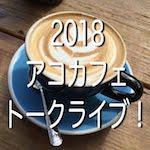 OTOBON presents『アコカフェトークライブ vol.3』開催!