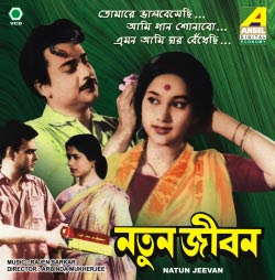 Natun Jeevan (1966) - Bengali Movie