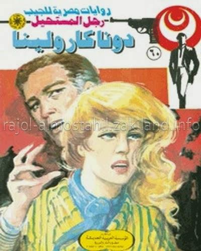 قراءة و تحميل دونا كارولينا رجل المستحيل أدهم صبري نبيل فاروق