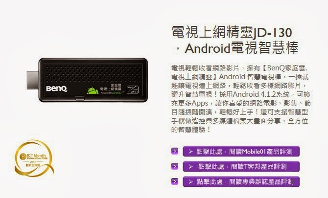 http://www.BenQ.com.tw/product/androiddongle/jd-130/
