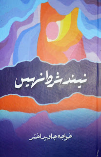 urdu poetry urdu ebook urdu pdf poetry book