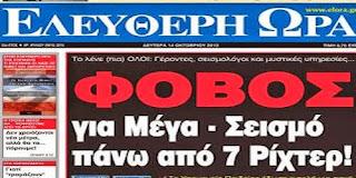 Φόβος για Μέγα σεισμό στον Ελληνικό χώρο μετά τον σεισμό στην Κρήτη