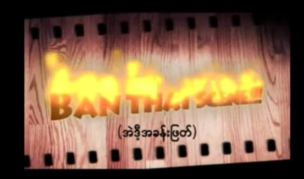 ban-that-scene-burma-film-myanmar