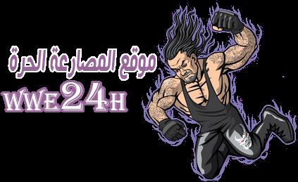 موقع المصارعة الحرة WWE24H