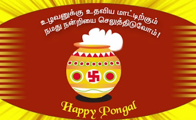 Tamil New Year Images, Wishes, Greetings | Tamil Puthandu
