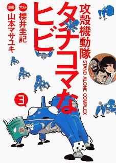 [山本マサユキ&櫻井圭記] 攻殻機動隊S.A.C. タチコマなヒビ 第01-03巻