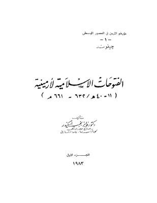 حمل كتاب الفتوحات الاسلامية لأرمينية - فايز نجيب اسكندر