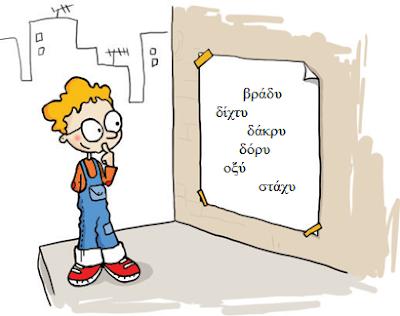 http://users.sch.gr/ipap/Ellinikos%20Politismos/Yliko/askisis%20nea/orth.ous.oud1.htm
