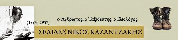 Νίκος Καζαντζάκης: Ταξιδεύοντας στο Μοριά