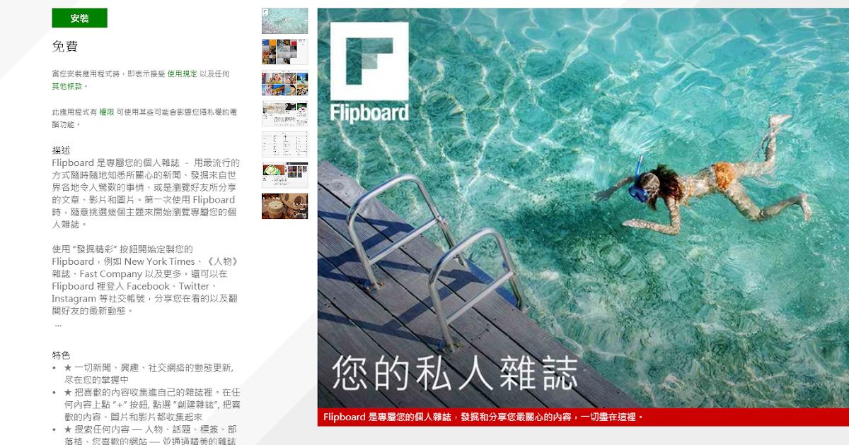 Flipboard PC 電腦版下載! Windows 8 App 個人化雜誌推出