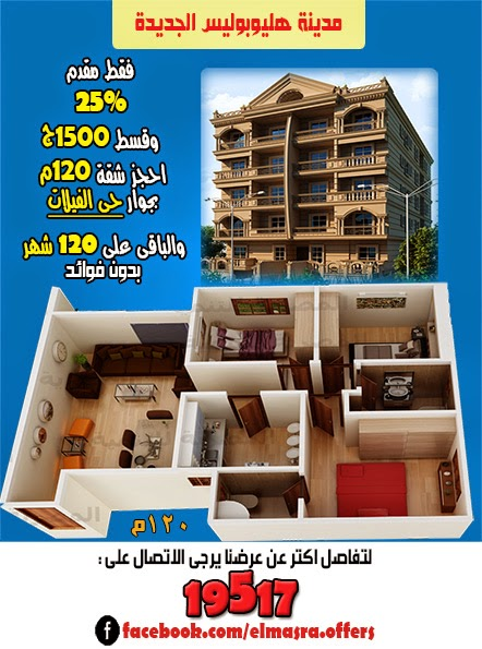properties in new heliopolis city