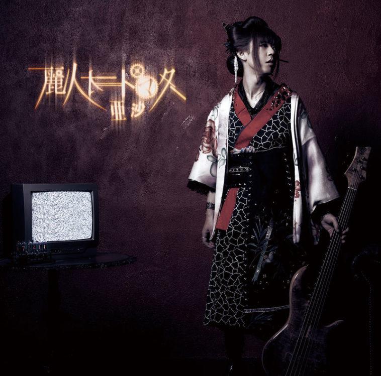 [Album] 亜沙 麗人オートマタ (2017.02.15/MP3/RAR)