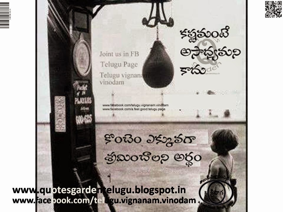 Telugu-Best-Whatsapp-Facebook-Pinterese-SMS-Image-quotes-Cool-Wallpapers