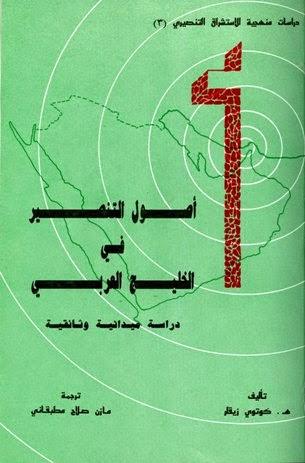 أصول التنصير في الخليج العربي: دراسة ميدانية وثائقية - هـ. كوتوي زيقلر pdf
