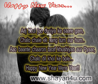 New year Shayari - Aaj Bhul jao