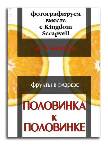 http://scrapvell.blogspot.ru/2014/09/22-my-small-photo-history-kingdom.html