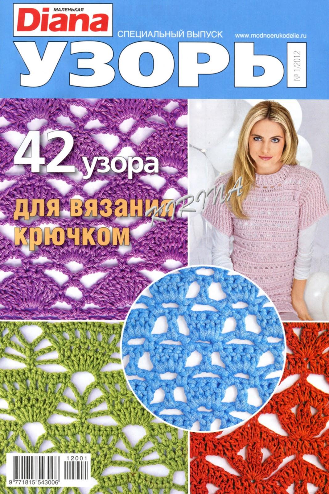 Журналы для вязания крючком 1184