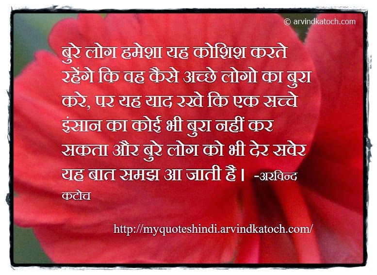 Good Person Quotes in Hindi Good People Hindi Quote