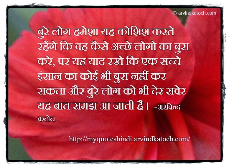 Bad people, Good People, Harm, understand, Arvind katoch,