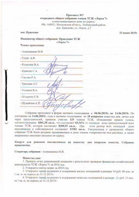 """Протокол №7 очередного общего собрания членов ТСЖ """"Лорха 7"""", страница 1"""