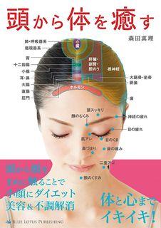 [森田真理] 頭から体を癒す