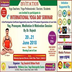 21 जून :  अंतर्राष्ट्रीय योग दिवस
