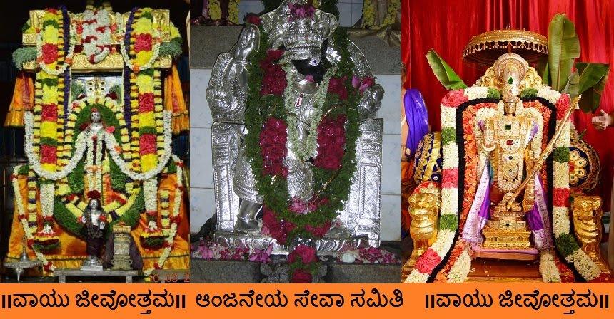 ಶ್ರೀ ಆಂಜನೇಯ ಸ್ವಾಮಿ ಸೇವಾ ಸಮಿತಿ