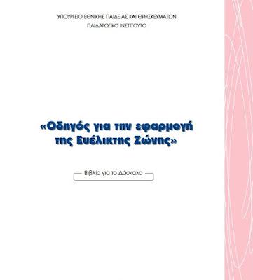 http://www.pi-schools.gr/download/programs/EuZin/books/odigos_eveliktis_daskalos.pdf