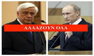 Επιτέλους! Έρχεται ο Πούτιν στην Ελλάδα...